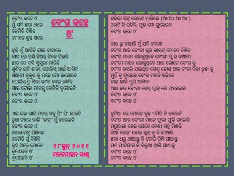 frog-poem