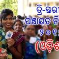 Odisha panchayat election 2017. Photo-credit >> odiaportal.in